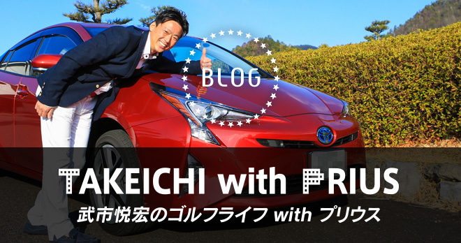 TAKEICHI with New PRIUS 武市悦宏のゴルフライフ with Newプリウス