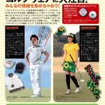 4月19日(土)松坂屋の南館3Fでイベントします!!!!